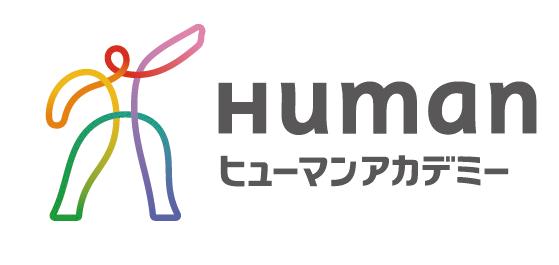 ヒューマンアカデミー